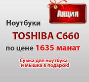 Ноутбук TOSHIBA C660 по цене 1635 манат + сумка и мышка в подарок!