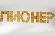 Печенье Пионер-15 видов