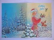 Куплю поздравительные открытки совецкого времени