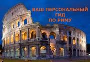 Индивидуальный гид и экскурсии по городам Италии для круизников