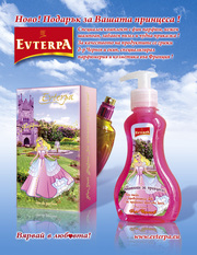 Евтерпа - косметика и парфюмерии