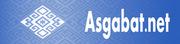 Asgabat.net - крупнейший спрвочник Ашхабада