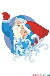 Дед Мороз и Снегурочка на новый год!!!