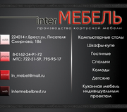 мебель оптом из Беларуси!!