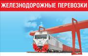 Железнодорожные, мультимодальные грузоперевозки