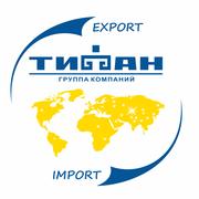 Импорт товаров из России. Бесплатный поиск поставщика. ООО «ИФК «Титан