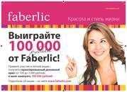 Требуются консультанты для получения призов от Фаберлик