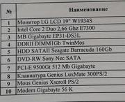 Продается компьютер б.у с переносным дисководом 200$
