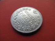 рубль 1843 года