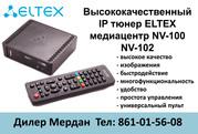Высококачественный IP тюнер Eltex медиацентр nv-100 nv-102
