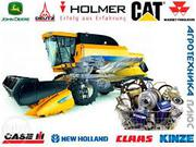 Оригиналы и аналоги Сlaas, John Deere, New Holland, Case, Lemken, Amazone