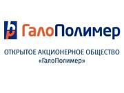 ООО «ГалоПолимер Кирово-Чепецк» реализует неликвиды