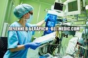Доступное лечение в Республике Беларусь