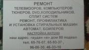 Novruz servicE lcd,  dvd,  led,  tehnika,  restoran,  tv,  тв,  бытовая