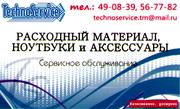 Надежный ремонт и обслуживание компьютерной и офисной техники