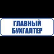 Гл.Бухгалтер