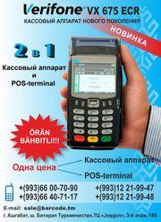 Верифон Verifone Кассовый аппарат для Туркменистана