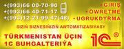 1С Бухгалтерия для Туркменистана,  Автоматищация Бизнеса