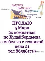 5 Мкрн 2х комнатная по Худайбердыева с мебелью с техникой цена 21 тел