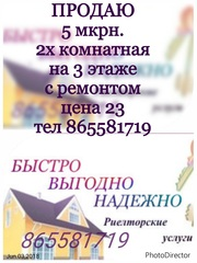 5 мкрн. 2х комнатная на 3 этаже с ремонтом цена 23