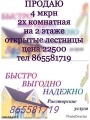4 мкрн 2х комнатная на 2 этаже,  открытые лестницы цена 22500