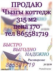 Чызгы коттедж  315м2 цена 170 тел 865581719