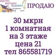 30 мкрн 1 комнатная на 3 этаже цена 21 тел 865581719