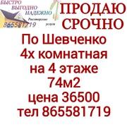 По Шевченко 4х ком на 4 эт тел 865581719