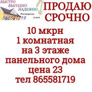 10 мкрн 1 ком на 3эт тел 99365581719