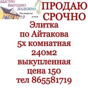 Элитка Айтакова 5х ком тел 865581719