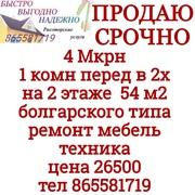 ПРОДАЮ ОЧЕНЬ ДЕШЕВО тел 865581719