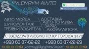 Уважаемые Друзья YYLDYRYM   HYZMAT представляет ! ! !  Скорая помощь н