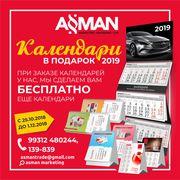 Календари 2019 - в подарок