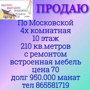 ЭЛИТКА По Московской 4х10эт ТЕЛ 865581719