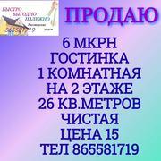 ГОСТИНКА 1 КОМ т 865581719