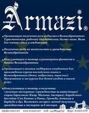 Armazi LTD