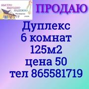 ПРОДАЮ ДУПЛЕКС тел 865581719