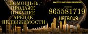 ПОМОГУ продать купить квартиру тел 865581719