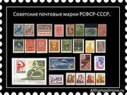 Куплю почтовые марки.Оценка почтовых марок.